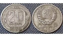 20 копеек СССР 1939 года - мельхиор, №1