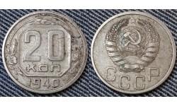 20 копеек СССР 1940 года - мельхиор, №2