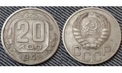 20 копеек СССР 1941 года - мельхиор, №1