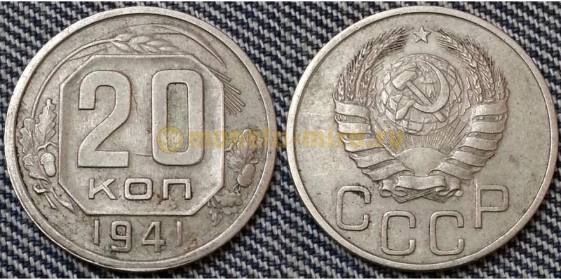 20 копеек СССР 1941 года - мельхиор