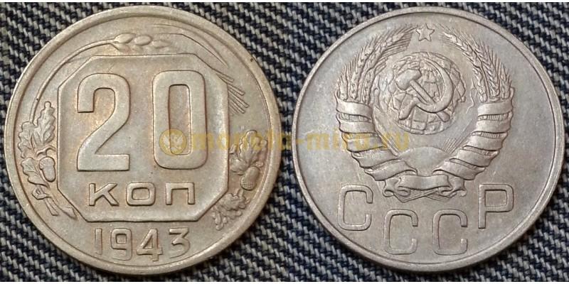 20 копеек СССР 1943 года - мельхиор, №2