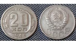 20 копеек СССР 1944 года - мельхиор, №1