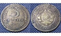 3 копейки СССР 1932 г. №1