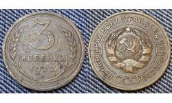 3 копейки СССР 1932 г. №2