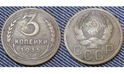 3 копейки СССР 1935 г. Новый герб, №1