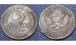 3 копейки СССР 1935 г. Новый герб, №2