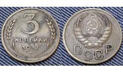 3 копейки СССР 1937 г.