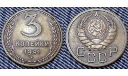 3 копейки СССР 1941 г.