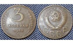 3 копейки СССР 1948 г.