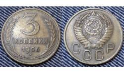 3 копейки СССР 1956 г. №2