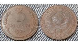 3 копейки СССР 1924 г.