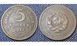 5 копеек СССР 1927 г. Федорин А. И. шт. 1.2 №12