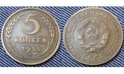 5 копеек СССР 1935 г. Федорин А. И. шт. Г №24