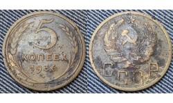 5 копеек СССР 1936 г.