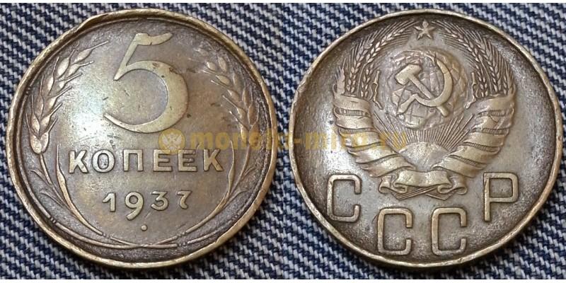 5 копеек СССР 1937 г.