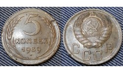 5 копеек СССР 1939 г.