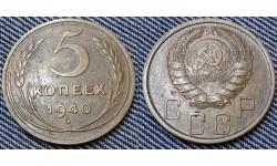 5 копеек СССР 1940 г.