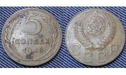 5 копеек СССР 1948 г. №2