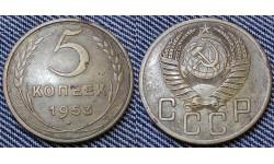 5 копеек СССР 1953 г.
