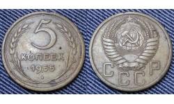 5 копеек СССР 1955 г.