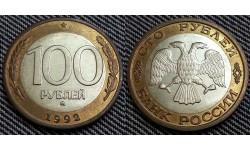 100 рублей биметалл 1992 г. ММД, состояние №2