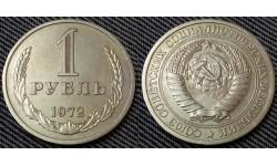 1 рубль СССР 1972 г.