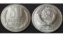 50 копеек СССР 1969 г.