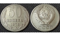 50 копеек СССР 1978 г.
