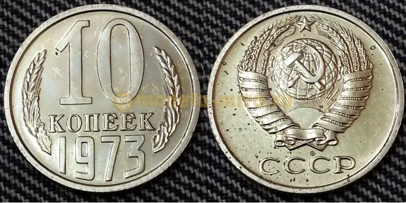 10 копеек СССР 1973 г.