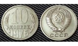 10 копеек СССР 1976 г.