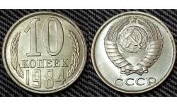 10 копеек СССР 1984 г.