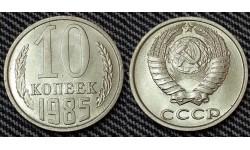 10 копеек СССР 1985 г.