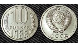 10 копеек СССР 1988 г.
