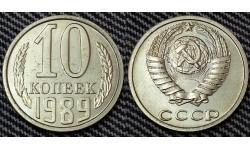 10 копеек СССР 1989 г.