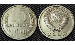15 копеек СССР 1979 г. №2