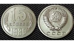 15 копеек СССР 1980 г. №1