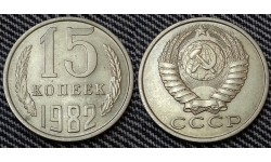 15 копеек СССР 1982 г.