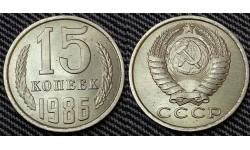 15 копеек СССР 1986 г.