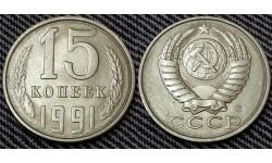 15 копеек СССР 1991 г. мон. двор Л