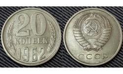 20 копеек СССР 1962 г.