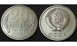 20 копеек СССР 1980 г.