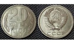 20 копеек СССР 1982 г.