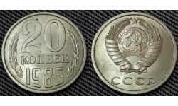 20 копеек СССР 1985 г.