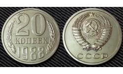 20 копеек СССР 1988 г.