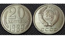 20 копеек СССР 1989 г.