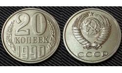 20 копеек СССР 1990 г.