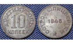 10 копеек 1946 г. о. Шпицберген, Арктикуголь - №2