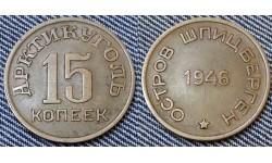 15 копеек 1946 г. о. Шпицберген, Арктикуголь