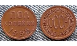 Полкопейки СССР 1925 года