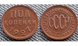 Полкопейки СССР 1927 года